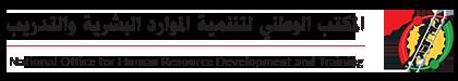 المكتب الوطني لتنمية الموارد البشرية والتدريب